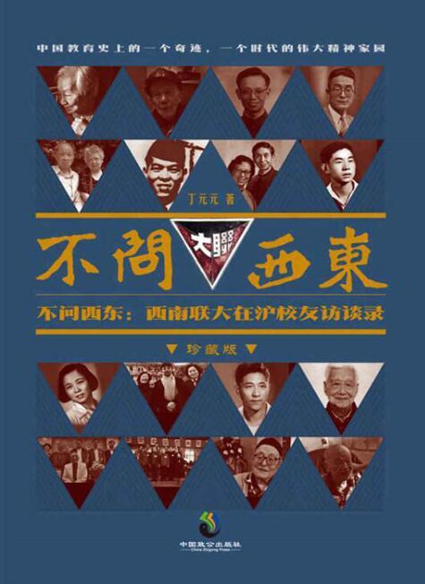 《不问西东:西南联大在沪校友访谈录》丁元元epub+mobi+azw3