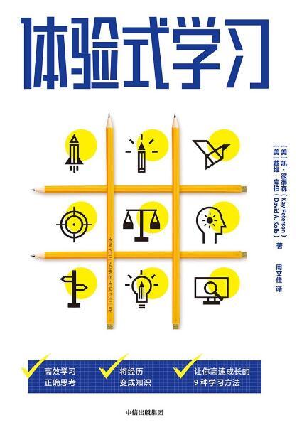 《体验式学习》[美] 凯·彼得森, [美] 戴维·库伯epub+mobi+azw3