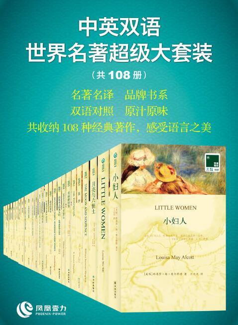 《双语译林文库:中英双语 世界名著超级大套装(共108册)》epub+mobi+azw3