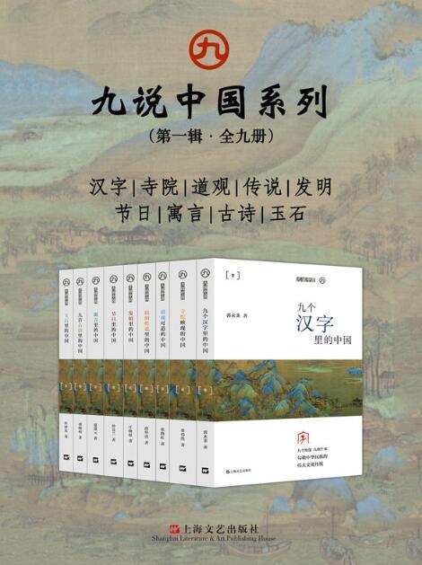 《九说中国系列(第一辑·全九册)》epub+mobi+azw3