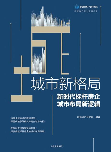 《城市新格局:新时代标杆房企城市布局新逻辑》epub+mobi+azw3