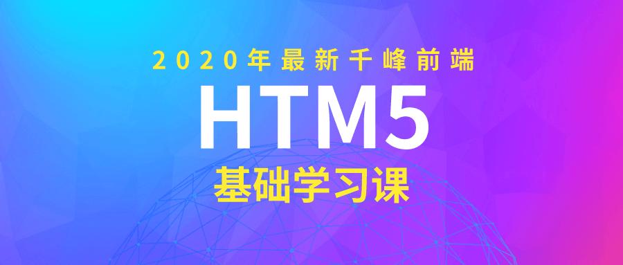2020年千峰前端HTML5基础课