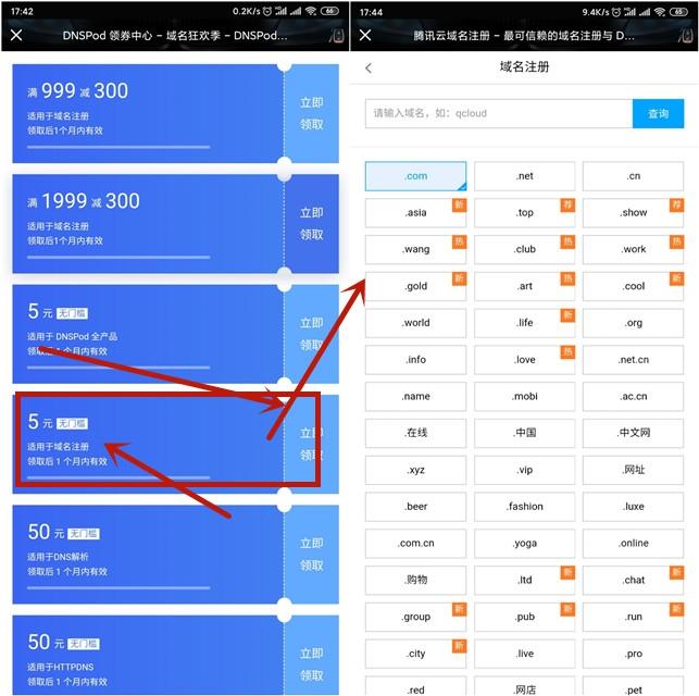 免费注册一年腾讯云.xyz/.icu域名