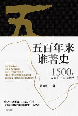 《五百年来谁著史》韩毓海著/1500 年以来的中国与世界/epub+mobi+azw3