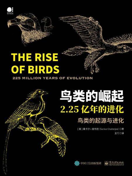 《鸟类的崛起:2.25亿年的进化》约翰·A. 朗epub+mobi+azw3