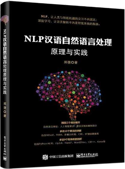 《NLP汉语自然语言处理原理与实践》郑捷epub+mobi+azw3