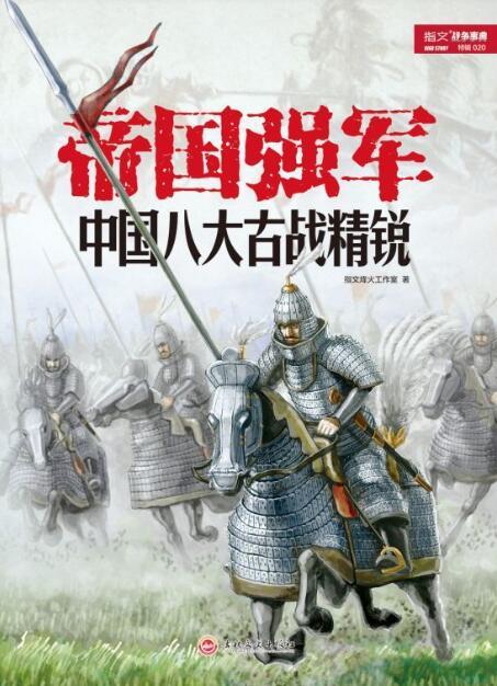 《帝国强军:中国八大古战精锐》