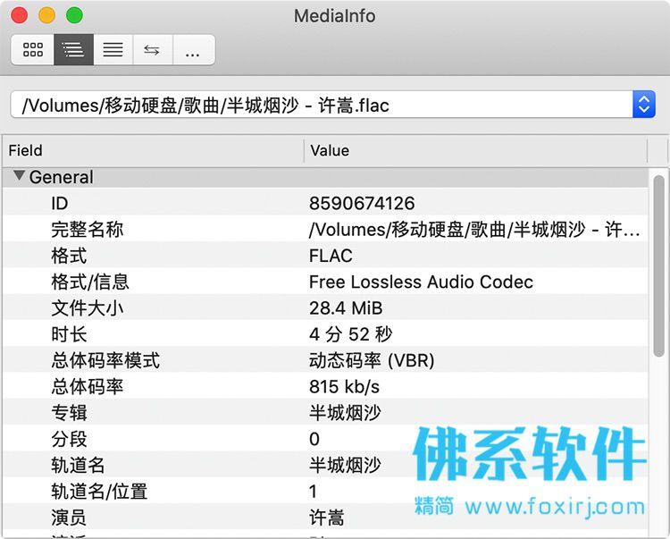 专业音视频信息提取工具MediaInfo 中文版