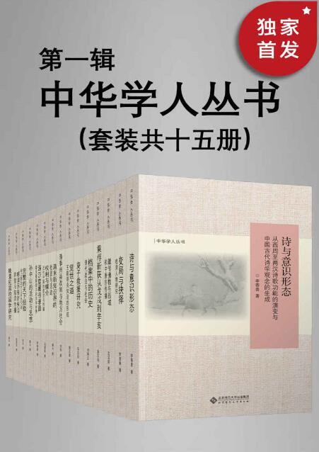 《中华学人丛书(第一辑)(套种共十五册)》epub+mobi+azw3