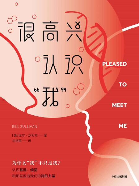 """《很高兴认识""""我"""" : 认识基因、细菌和那些塑造我们的隐形力量》[美]比尔·沙利文epub+mobi+azw3"""