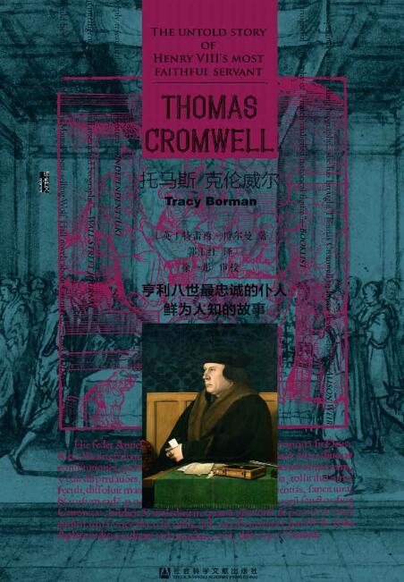 《托马斯·克伦威尔 : 亨利八世最忠诚的仆人鲜为人知的故事》[英]特蕾西·博尔曼epub+mobi+azw3