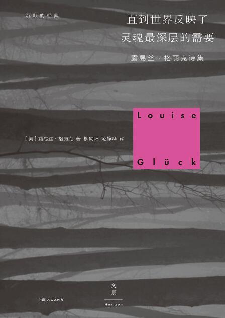 《直到世界反映了灵魂最深层的需要 : 露易丝·格丽克诗集》epub+mobi+azw3