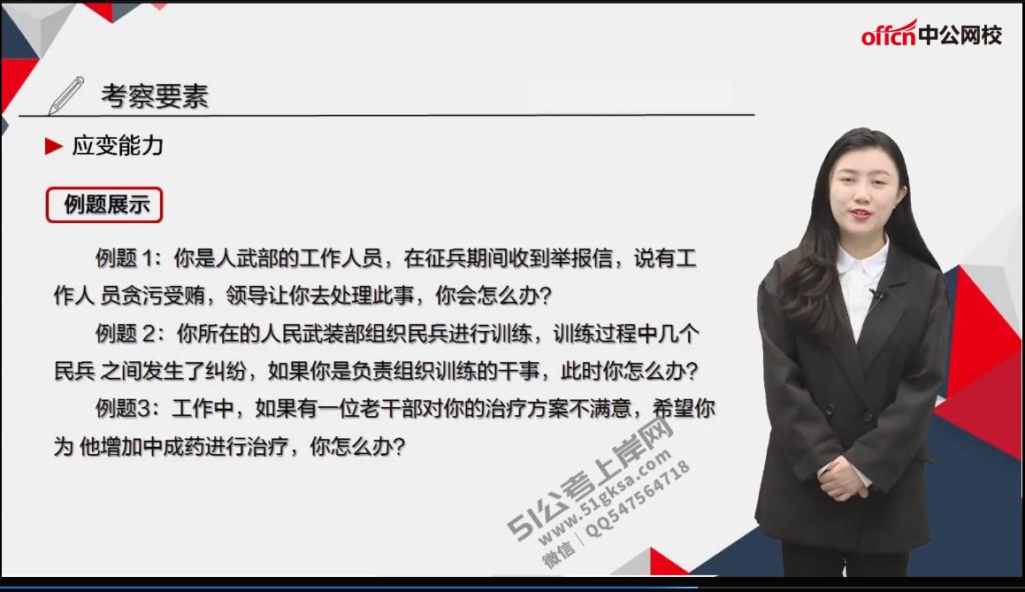 中公2020年军队文职面试英语翻译岗
