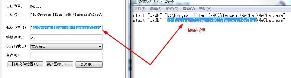 电脑微信双开多开bat代码教程