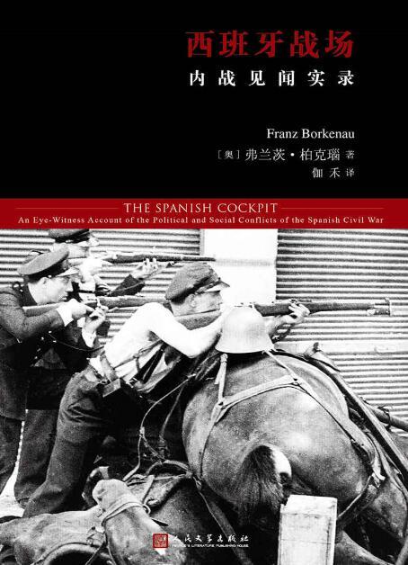 《西班牙战场:内战见闻实录》[奥]弗兰茨·柏克瑙epub+mobi+azw3