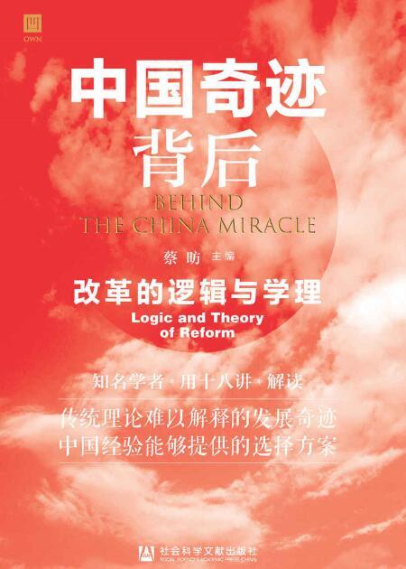 《中国奇迹背后 : 改革的逻辑与学理》蔡昉epub+mobi+azw3