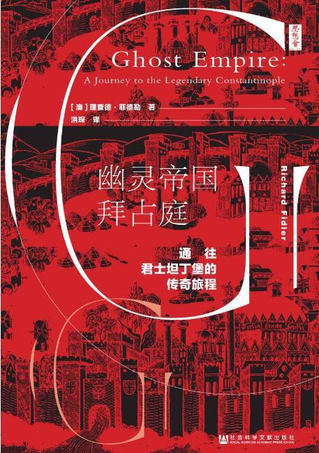 《幽灵帝国拜占庭:通往君士坦丁堡的传奇旅程》[澳]理查德·菲德勒epub+mobi+azw3