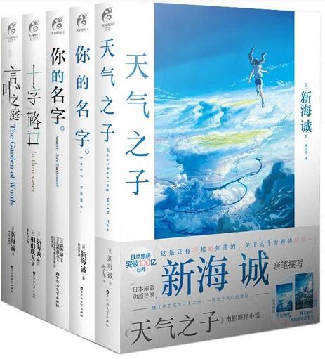 《新海诚套装(《你的名字。》《天气之子》《言叶之庭》《你的名字》《十字路口》共5册)epub+mobi+azw3