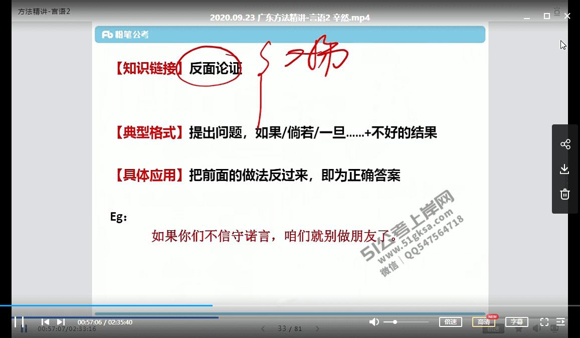 [粉笔]2021广东省考笔试系统班-2020.09.23 广东方法精讲-言语2 辛然