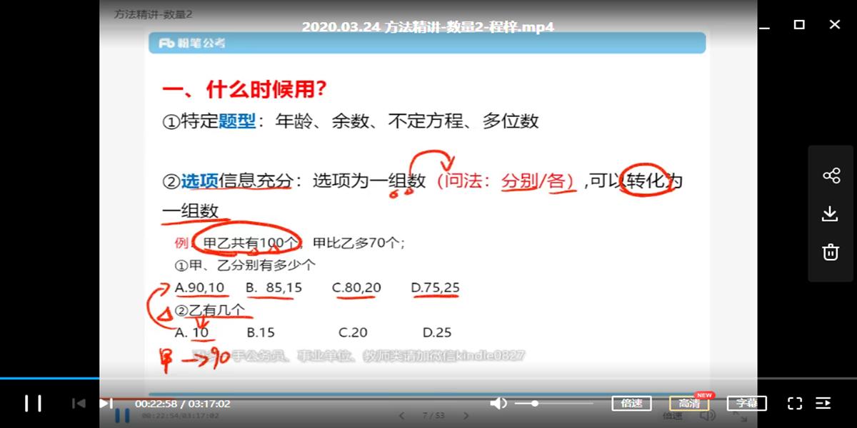 2021江苏省考粉笔系统班1期-方法精讲-数量2