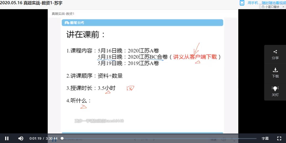 2021江苏省考粉笔系统班1期-真题实战-数资1