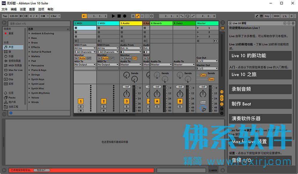 音乐创作编辑和演奏软件Ableton Live 10 Suite 中文版