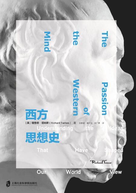 《 西方思想史》[美]理查德·塔纳斯epub+mobi+azw3