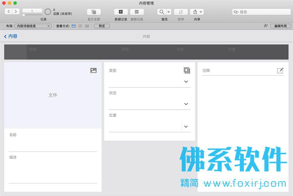 定制开发App软件FileMaker Pro 中文版