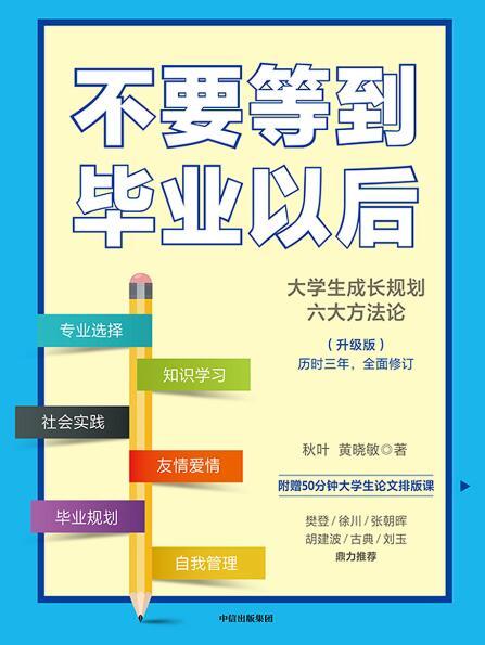 《不要等到毕业以后(升级版)》秋叶 黄晓敏epub+mobi+azw3