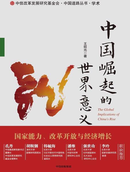 《中国崛起的世界意义》王绍光epub+mobi+azw3
