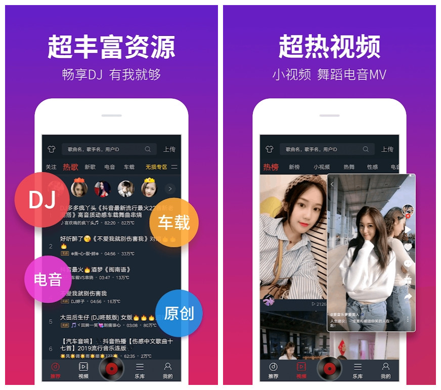 DJ多多 v4.3.0直完美破解,去除全部广告,免登陆/解锁VIP