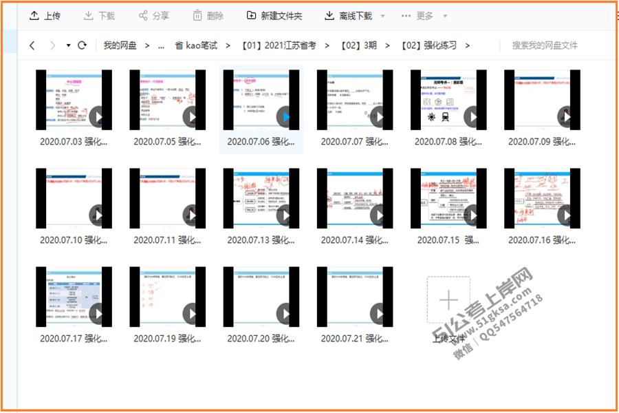 2021江苏省考粉笔系统班3期-强化练习