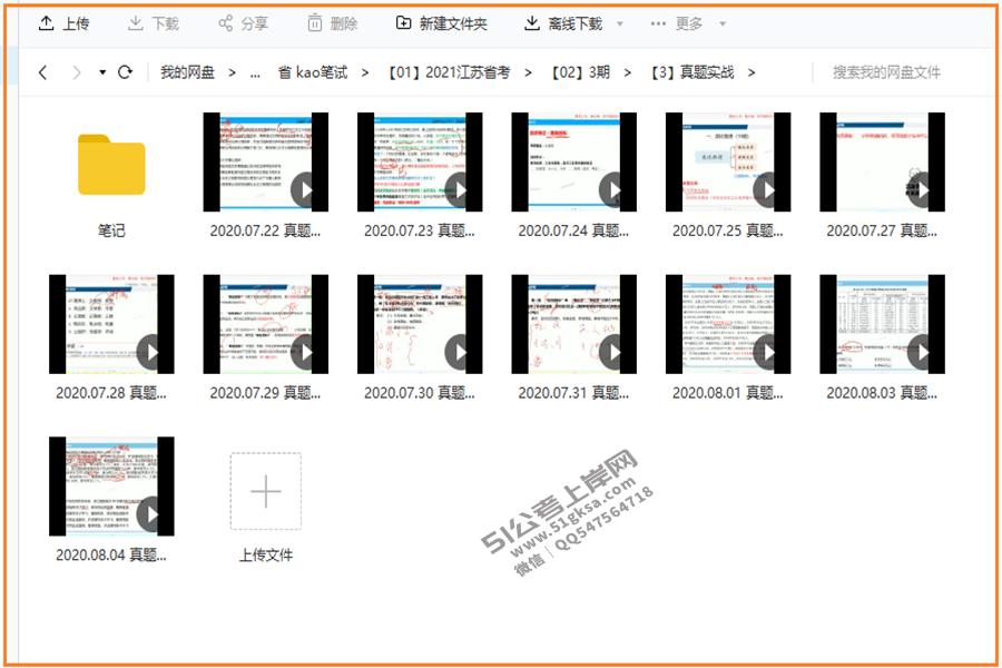 2021江苏省考粉笔系统班3期-真题实战