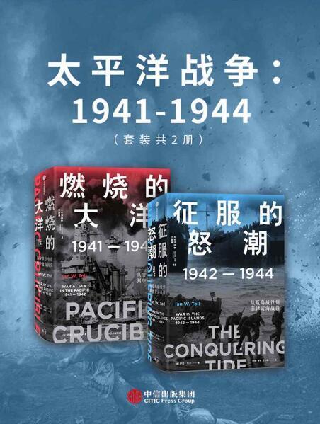 《太平洋战争:1941-1944(套装共2册)》伊恩·托尔epub+mobi+azw3