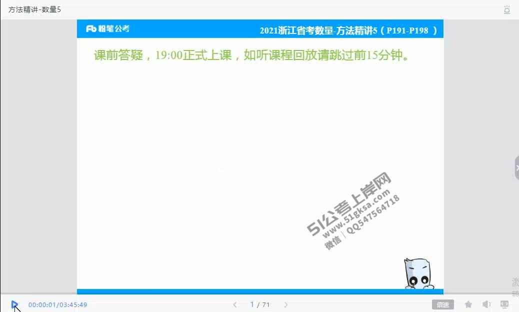 2021浙江省考数量-方法精讲5