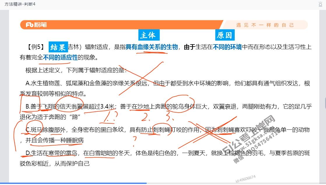 2021联考省考-2020.09.24 联考方法精讲-判断4 周洁