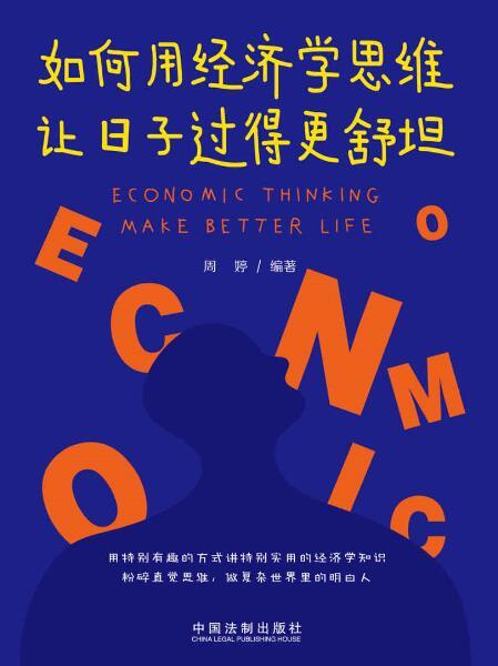 《如何用经济学思维让日子过得更舒坦》周婷epub+mobi+azw3