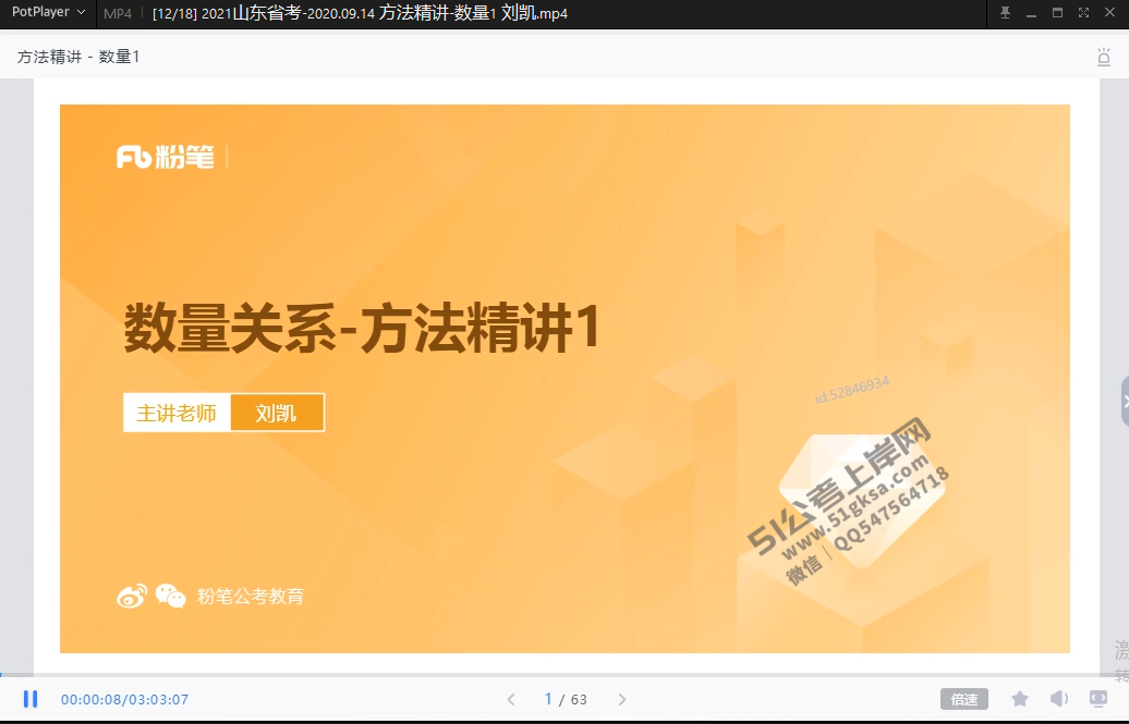 2021山东省考-2020.09.14 方法精讲-数量1 刘凯