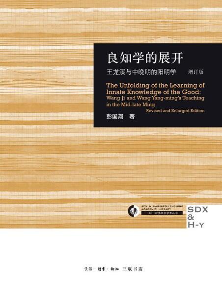 《良知学的展开 : 王龙溪与中晚明的阳明学(增订版)》彭国翔epub+mobi+azw3