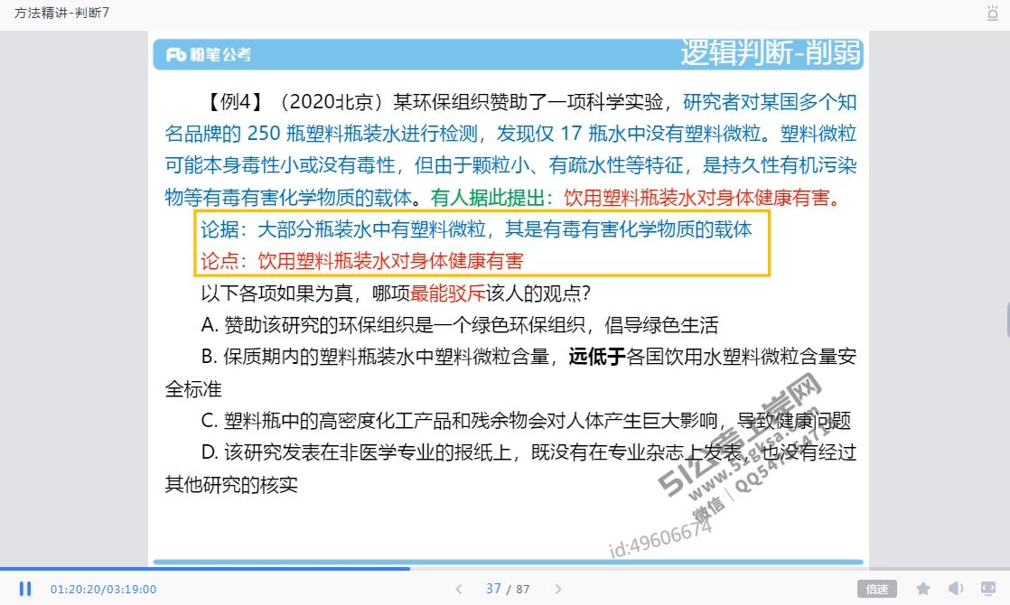 [粉笔]2021北京市考系统班980班