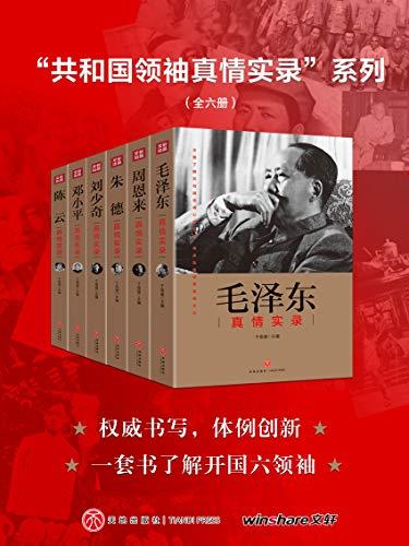 """《共和国领袖真情实录""""系列(全六册)》epub+mobi+azw3"""