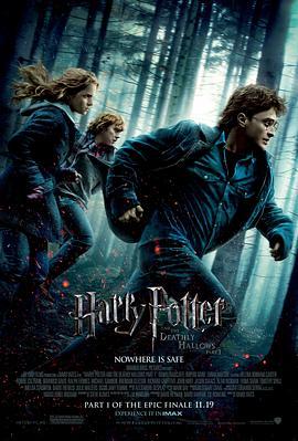 哈利·波特与死亡圣器(上)
