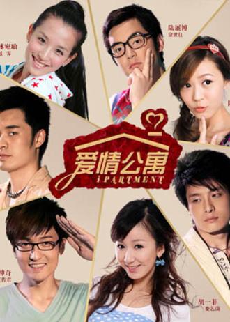 爱情公寓 1