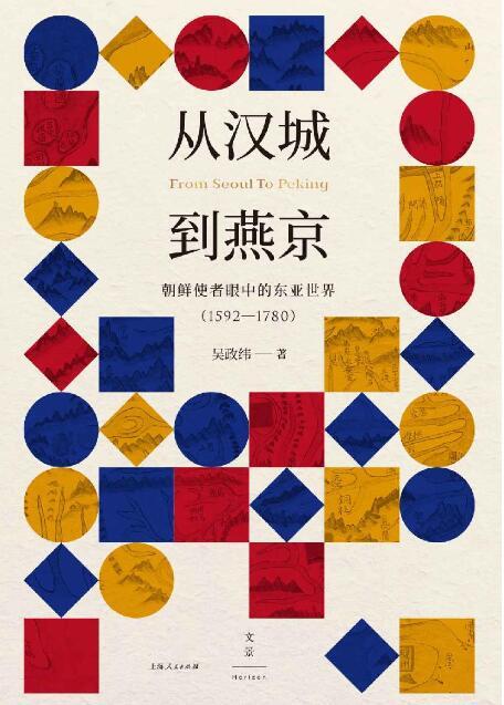 《从汉城到燕京 : 朝鲜使者眼中的东亚世界 : 1592— 1780》吴政纬epub+mobi+azw3