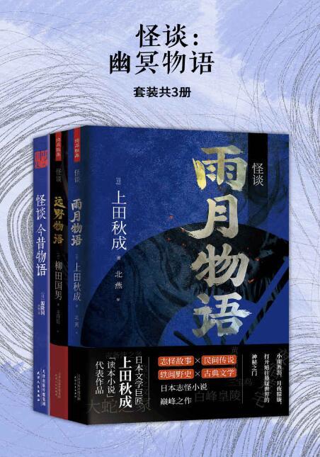 《怪谈:幽冥物语(套装共3册)》上田秋成epub+mobi+azw3