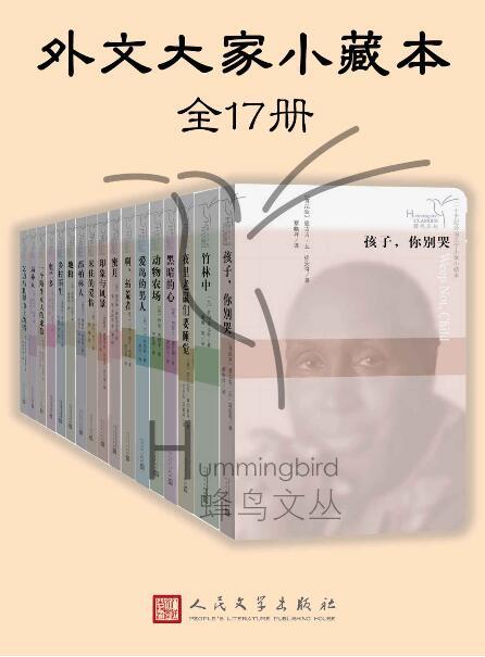 《外文大家小藏本:全17册》弗吉尼亚·吴尔夫, 阿尔贝·加缪epub+mobi+azw3