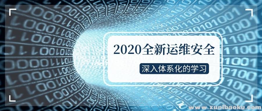 2020全新运维安全深入学习
