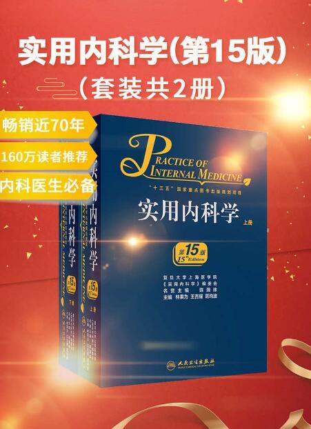 《实用内科学(第15版)(套装共2册)》林果为/王吉耀/葛均波 epub+mobi+azw3