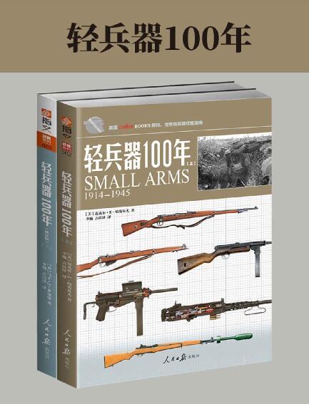 《轻兵器100年(套装共2册) (武器装备)》马丁·J·多尔蒂 迈克尔·E·哈斯基尤epub+mobi+azw3