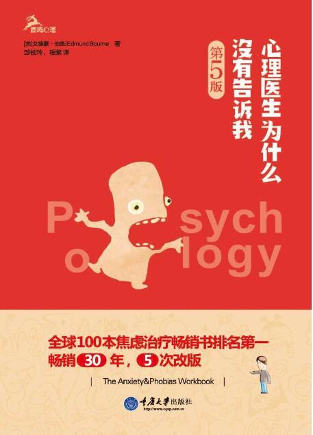 《心理医生为什么没有告诉我(第5版)》艾德蒙·伯恩epub+mobi+azw3